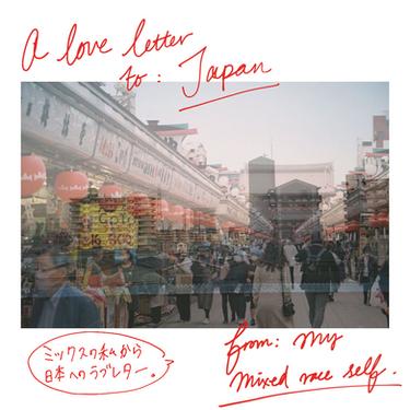 ミックスの私から、日本へのラブレター