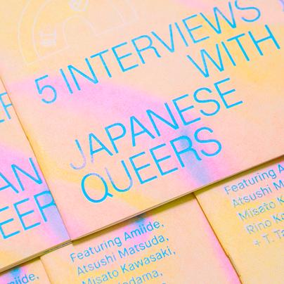 虹色 - クィアな日本人アーティストやアクティブストなどの人物のインタビューを集めた小雑誌