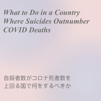 What To Do in a Country Where Suicides Outnumber Covid Deaths