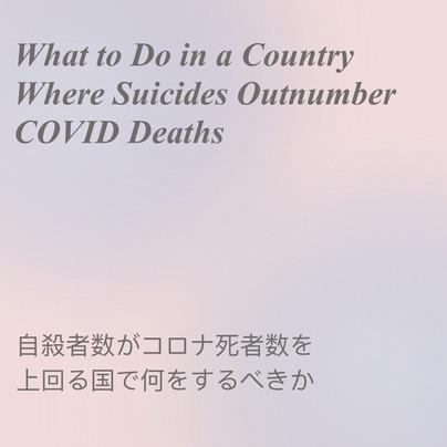 自殺者数がコロナ死者数を上回る国で何をするべきか