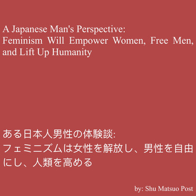 A Japanese Man's Perspective: Feminism Will Empower Women, Free Men, and Lift Up Humanity