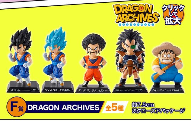 Prix F Figurine Dragon Archives