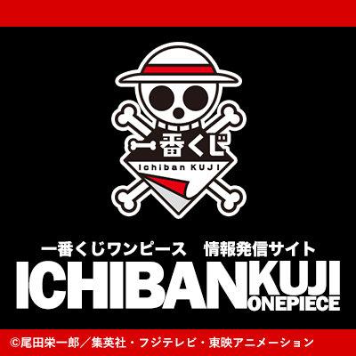 Frais de port prix remportes Ichiban Kuji (Ant. Mor.)