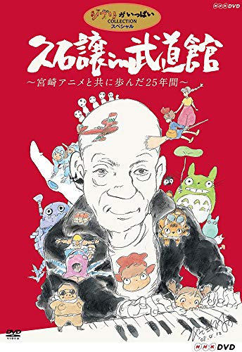 (BLU-RAY) Joe Hisaishi au Budoukan, 25 ans ensemble avec l'animation de Miyazaki