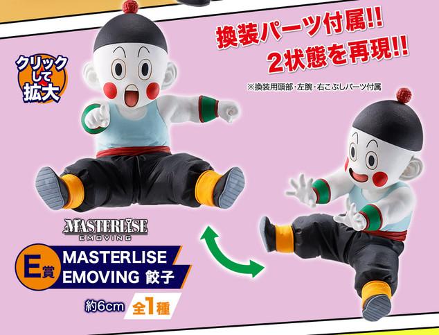 Prix E Chiaotzu Figurine Masterlise Emoving