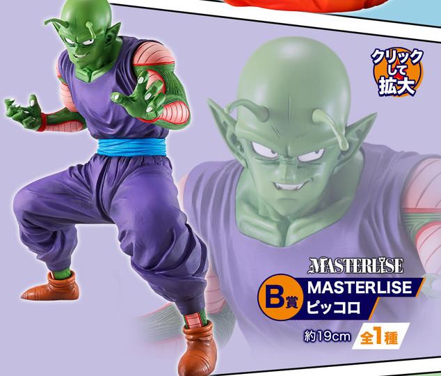 Prix B Piccolo Figurine Masterlise