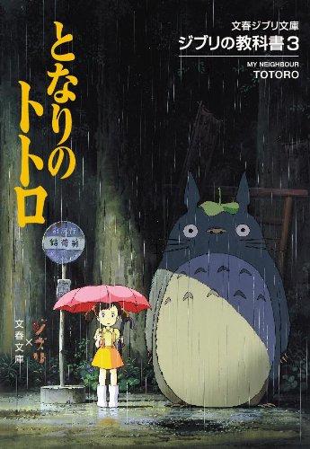 Ghibli no Kyokasho 3 (Mon voisin Totoro)