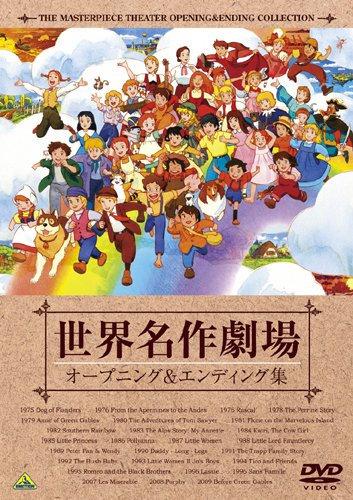 (DVD) 35e anniversaire du World Masterpiece Theater : Ouverture et fin