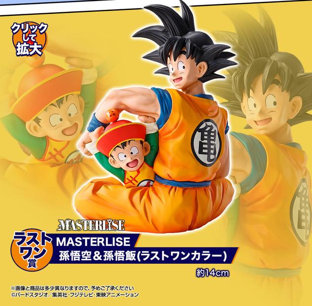 Prix Last One Son Goku et Son Gohan Figurine Masterlise