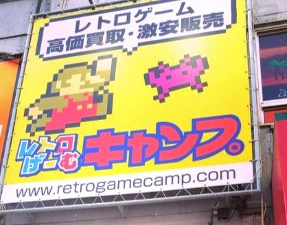 Live Shopping July 17th (Japan time) at Retro Game Camp Akihabara
