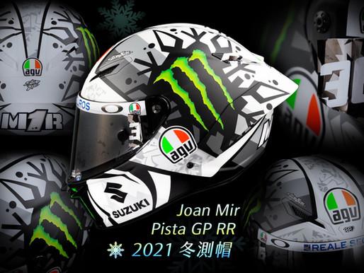Joan Mir 2021冬測帽發表!