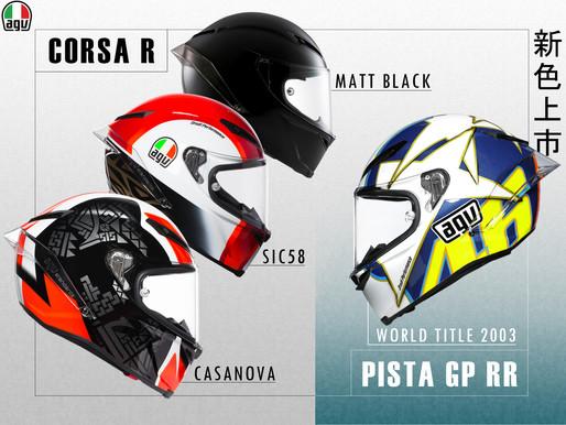 CORSA R & PISTA GP RR全新彩繪上市