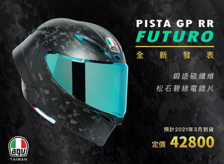 AGV PISTA GP RR - Futuro 鍛造碳纖維