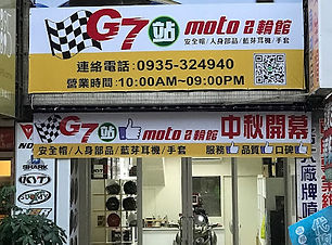 G7站moto2輪館