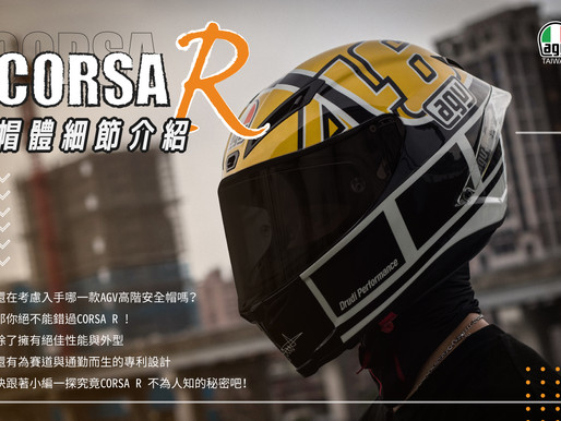 CORSA R帽體細節介紹
