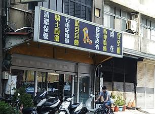 任我行新竹店.png