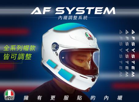 [AF內襯調整系統] AGV全帽款皆可使用,快來一探究竟吧!