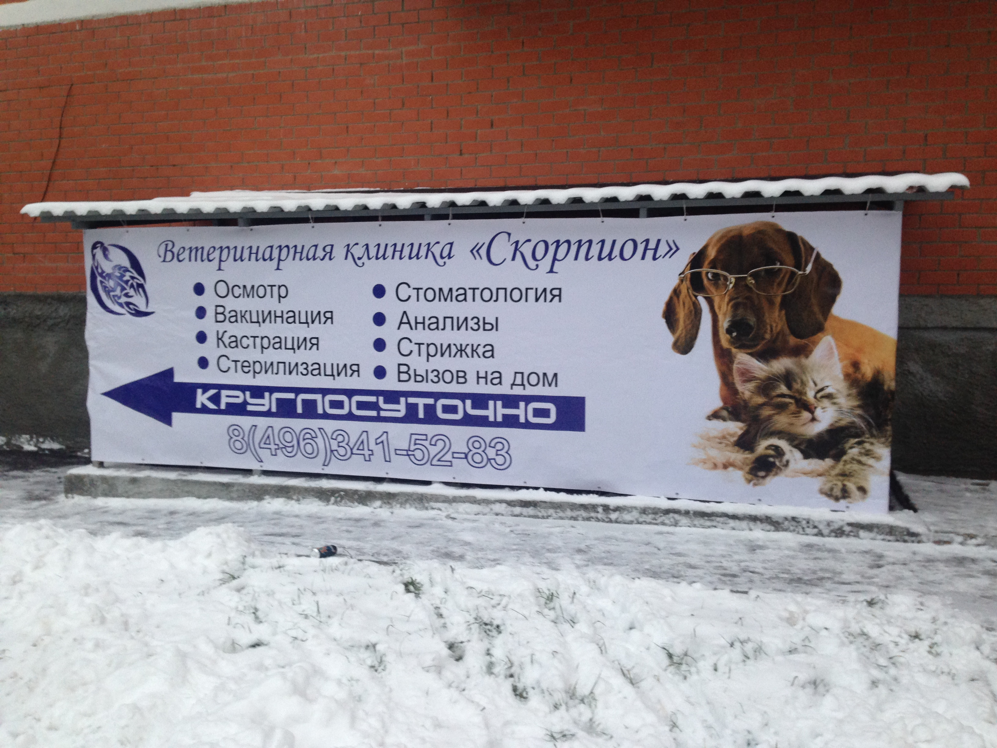 Ветеринарная клиника Скорпион