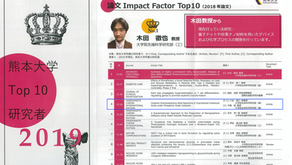 当研究室の 論文が熊本大学Top10研究者2018のImpact Factor 部門で4位を獲得しました。