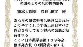 浅野聡文君が日本薬学会年会で優秀発表賞(口頭)を受賞しました。
