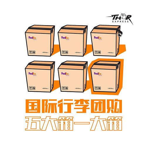5+1 国际大箱团购 ( 无需本人回国配合清关)