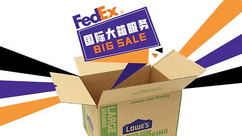 国际大箱服务 ( FedEx官方价格$1227 )