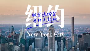 纽约租房-超全面家具购买指南