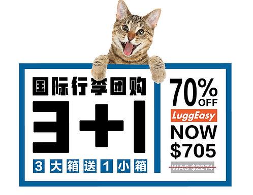 3+1国际行李大箱团购( FedEx官方价格:$3058 )