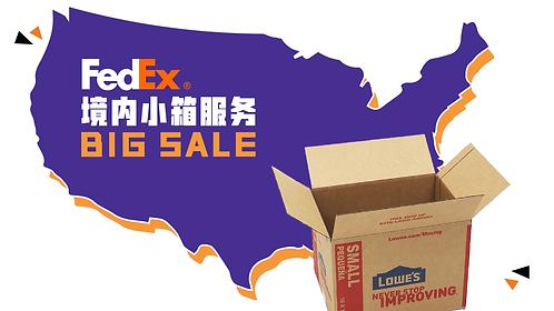 美国境内小箱服务 ( FedEx官方价格:$78 )