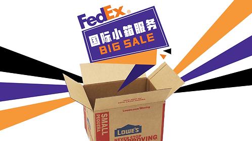 国际小箱服务 ( FedEx 官方价格: $721 )