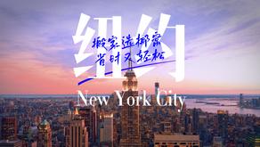 推荐几个纽约租房软件(网站、APP、社区等)