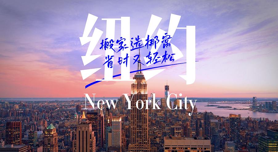 纽约搬家  纽约搬家公司   纽约搬家服务   曼哈顿搬家