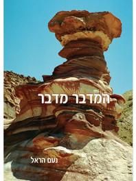 ספרו של נעם הראל - המדבר מדבר