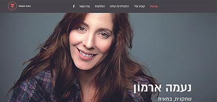 אתר האינטרנט של נעמה ארמון - שחקנית ובימאית.jpg