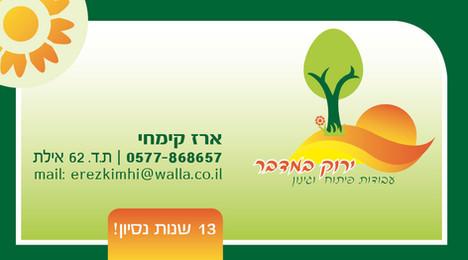 כרטיס ביקור ירוק במדבר