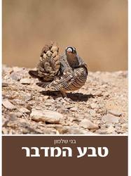 ספרו של ד״ר בני שלמון - טבע המדבר
