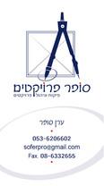 כרטיס ביקור למפקח פרויקטים