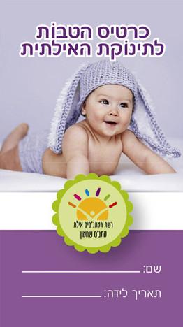 כרטיס הטבטת לתינוקת אילתית