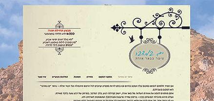 אתר של צימר ׳ים במדבר׳ בבאר אורה