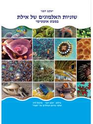 ספרו של ד״ר יעקב דפני - שוניות האלמוגים של אילת