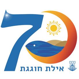 לוגו שנת ה-70 לאילת