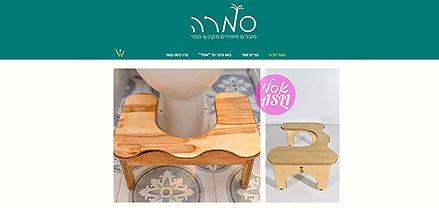 אתר של ׳סמרה׳ חנות קיבוץ סמר.jpg