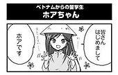 ホアちゃん漫画image.jpg