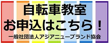 210120アジアお申込ロゴ.jpg