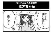 ホアチャン1コマ目ロゴ1502694572.jpg