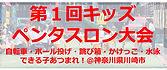 201129キッズペンタスロンロゴ.jpg