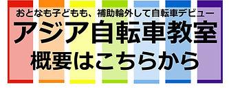 211012【概要】アジア自転車教室ロゴ.jpg