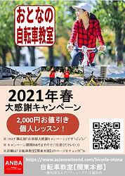 210223キャンペーンチラシ2000円引き.jpg