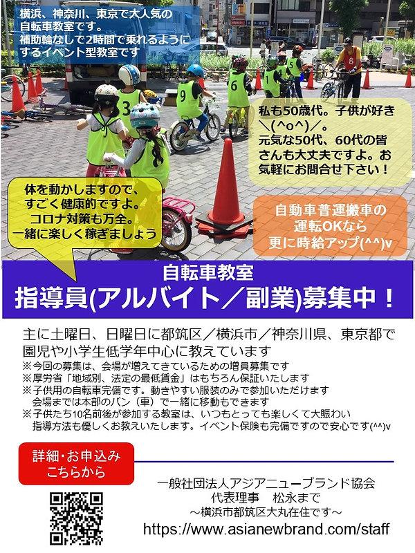 210127アルバイト募集!.jpg