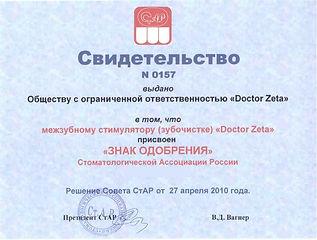 Доктор Зета
